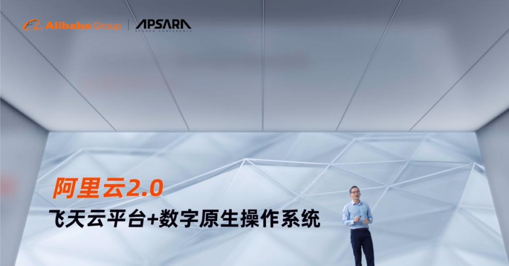 Alibaba Cloud 2.0